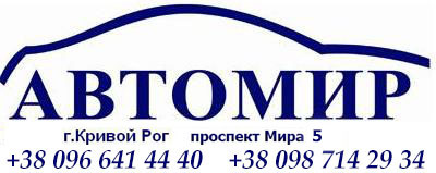 Интернет-магазин  автозапчастей в Кривом Роге